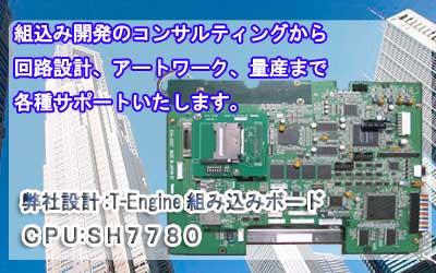 CPU:SH7780 OS:T-Kernel対応