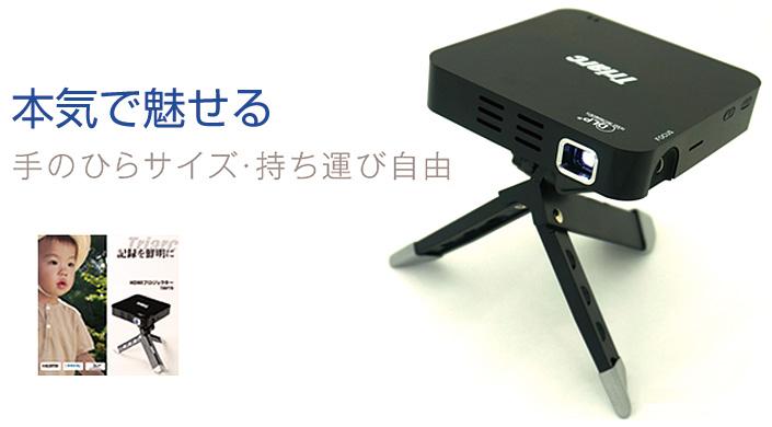 HDMIプロジェクター